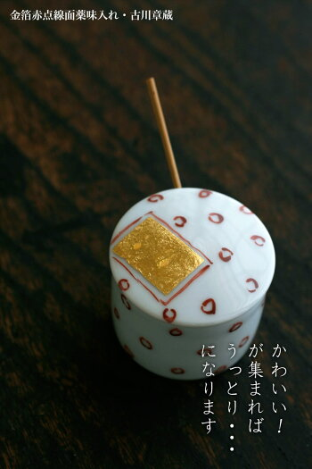 金箔赤点線面薬味入れ・豆さじ付・古川章蔵