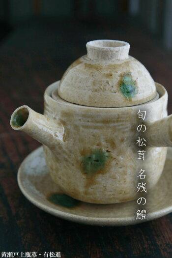 黄瀬戸土瓶蒸・小・有松進《土瓶蒸:200ml》