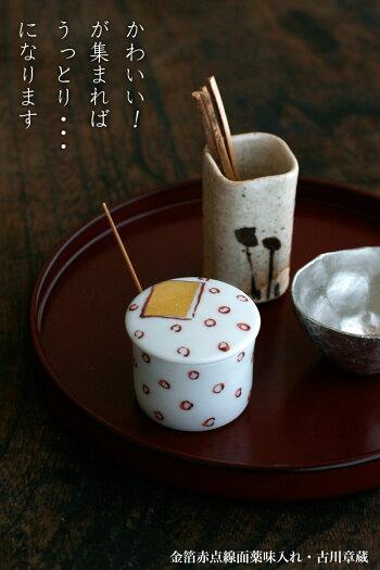 金箔赤点線面薬味入れ(豆さじ付)・古川章蔵