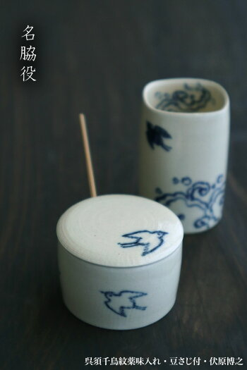 京焼:呉須千鳥紋薬味入れ・豆さじ付・伏原博之《薬味入れ》