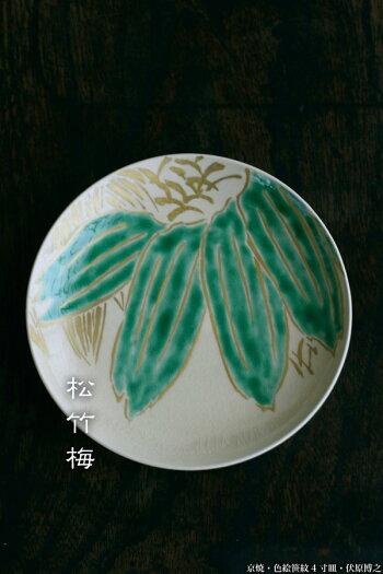 京焼・色絵笹紋4寸皿・伏原博之