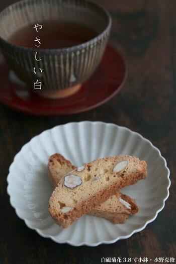 白磁菊花3.8寸小鉢・水野克俊