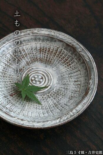 三島5寸皿・吉井史郎