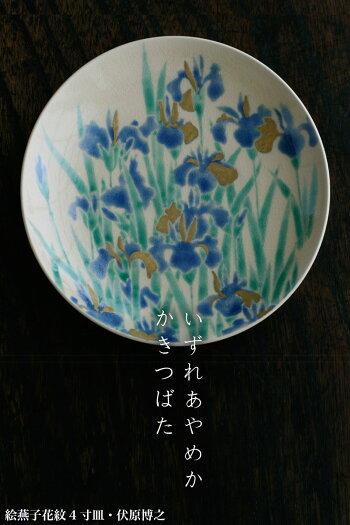 京焼・色絵燕子花紋4寸皿・伏原博之《小皿・13.0cm》