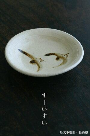 鳥文手塩皿・長森慶