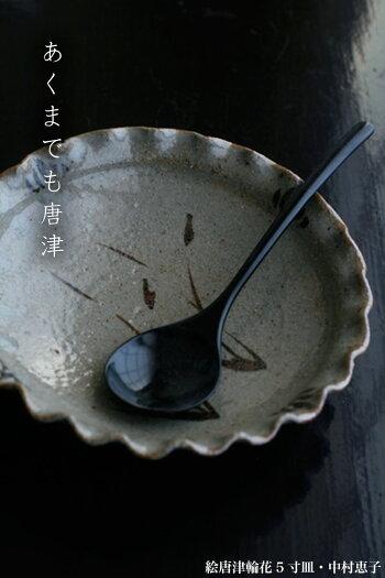 唐津焼・絵唐津輪花5寸皿・中村恵子