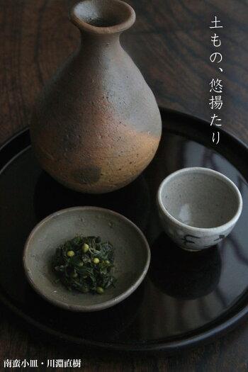 南蛮小皿・a8302・川淵直樹
