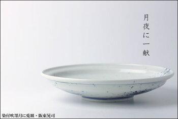 染付吹墨月に兎5寸皿・阪東晃司《小皿・15.2cm》
