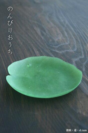ガラス:薄皿・蓮・d.tam《小皿・11.0cm》