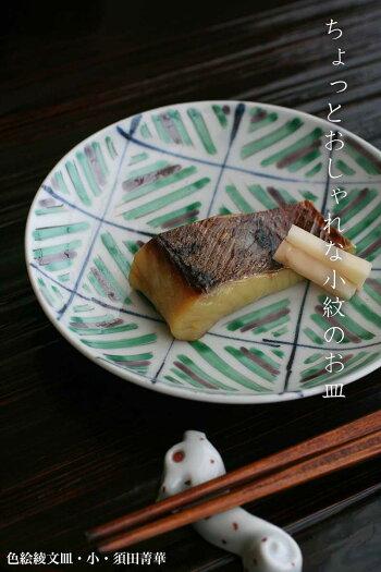 九谷焼:色絵綾文皿・小・須田菁華《小皿・14.0cm》