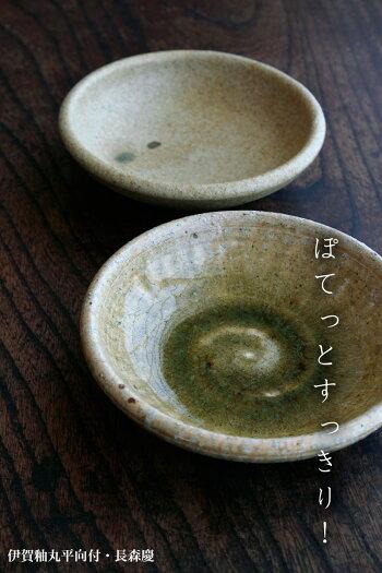 黄瀬戸5寸丸皿・長森慶
