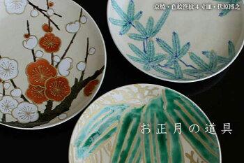 京焼・色絵笹紋4寸皿・伏原博之《小皿・13.0cm》