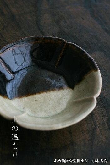 あめ釉掛分型押小付・杉本寿樹
