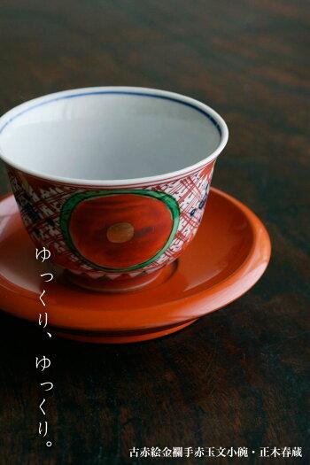 色絵:古赤絵金襴手赤玉文小碗・正木春蔵《汲出・小碗・9.2cm》