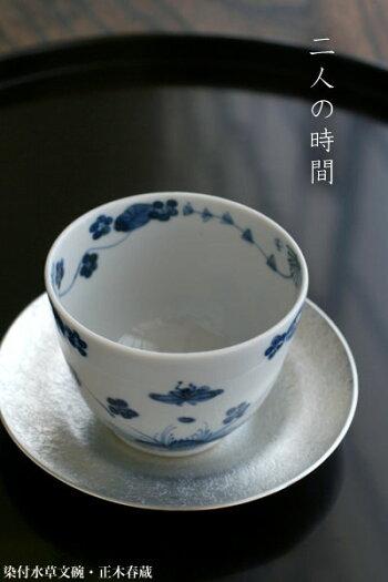 九谷焼:染付水草文碗・正木春蔵《小鉢・9.0cm》
