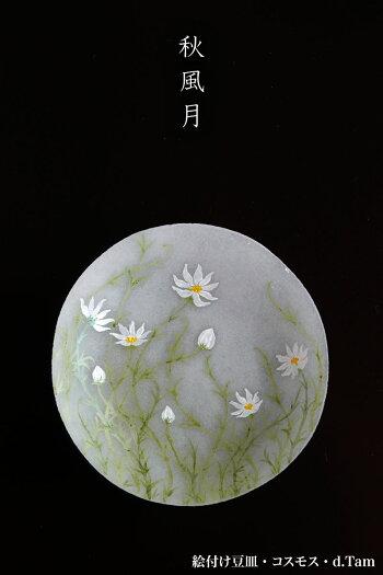 絵付け豆皿・コスモス・d.Tam