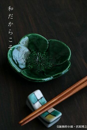 交趾:交趾梅形小皿・伏原博之《豆皿・扁形皿・醤油皿・8.0cm》