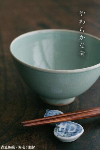 青磁:青瓷飯碗・海老ヶ瀬保《ご飯茶碗・飯碗・11.5cm》