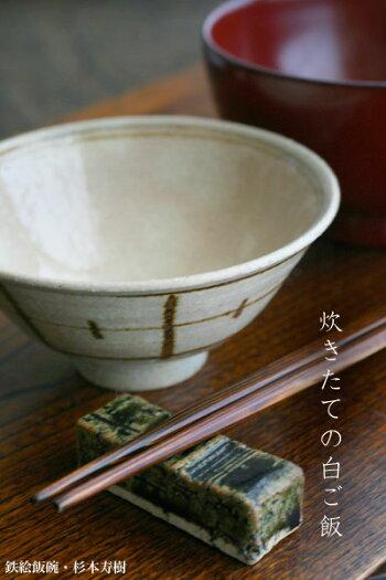 鉄絵飯碗・杉本寿樹