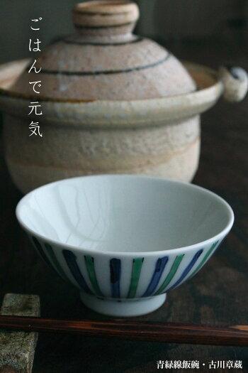 青緑線飯碗・古川章蔵《飯碗・ご飯茶碗・12.0cm》