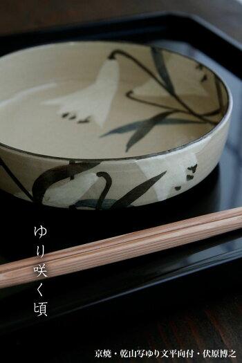京焼・乾山写ゆり文平向付・伏原博之