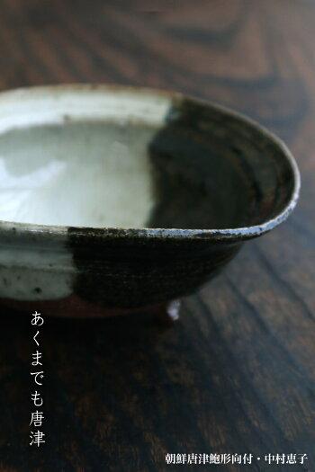 唐津焼:朝鮮唐津鮑形向付・中村恵子《小鉢・8.0cm》