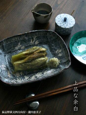 九谷焼:絵変わり千鳥文3.5寸皿・九谷美陶園《小皿・11.5cm》
