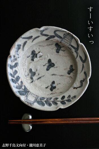 志野焼:志野千鳥文向付・瀧川恵美子《小鉢・17.3cm》