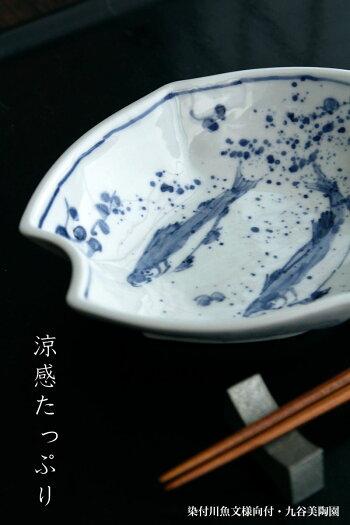 九谷焼:染付川魚文様向付・九谷美陶園《向付・小鉢・11.0cm》