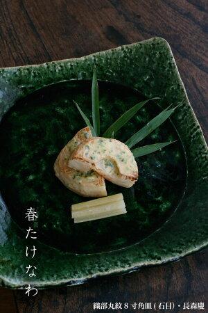 お魚の料理すべてにぴったり!織部丸紋8寸角皿[石目]・長森慶