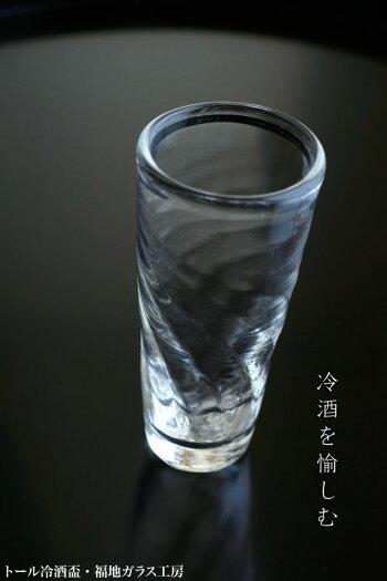 トール冷酒盃・福地ガラス工房