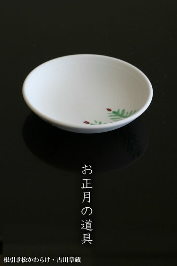 根引き松かわらけ・古川章蔵