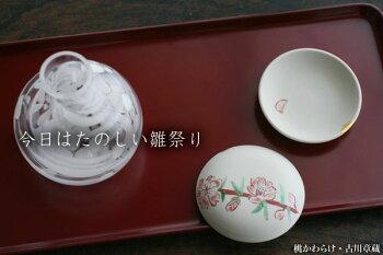 桃かわらけ・古川章蔵
