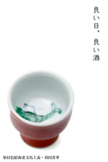 九谷焼:染付色絵海老文馬上盃・須田菁華《盃》