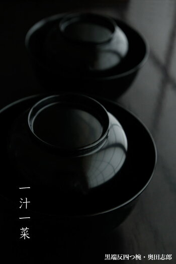 黒端反四つ椀・奥田志郎