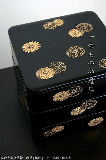 高台寺菊文箔絵三段重[楕円]・奥田志郎・山本哲