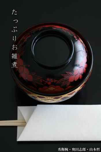 漆器:秀衡椀・奥田志郎・山本哲《汁椀・雑煮椀・300ml》