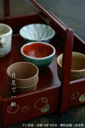 春日杉ぐい呑(銀線)・中川木工芸(中川清司)