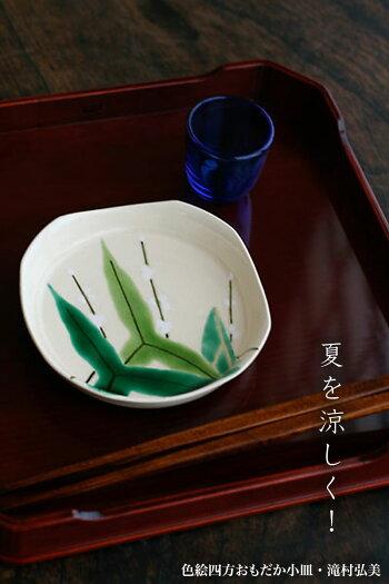 京焼・色絵四方おもだか小皿・伏原博之《豆皿・小皿・10.0cm》
