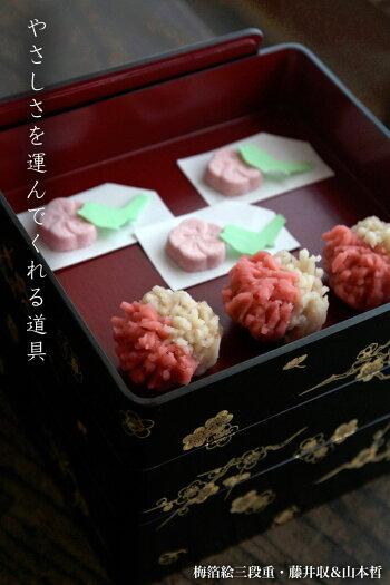 お重箱・梅箔絵三段重・藤井収&山本哲