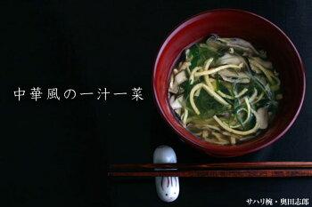 漆器・朱サハリ椀・奥田志郎
