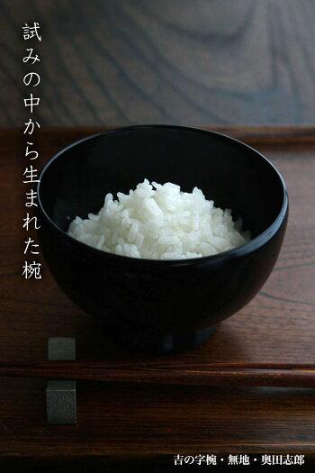 吉の字椀・無地・奥田志郎