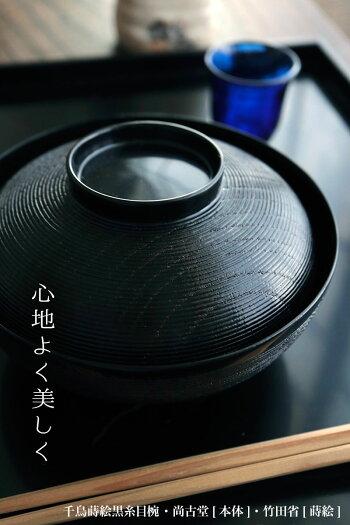 漆器:千鳥蒔絵黒糸目椀・尚古堂・竹田省[5客1組]