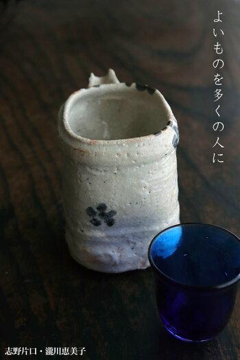 志野焼:志野片口・瀧川恵美子《酒器・130cc》