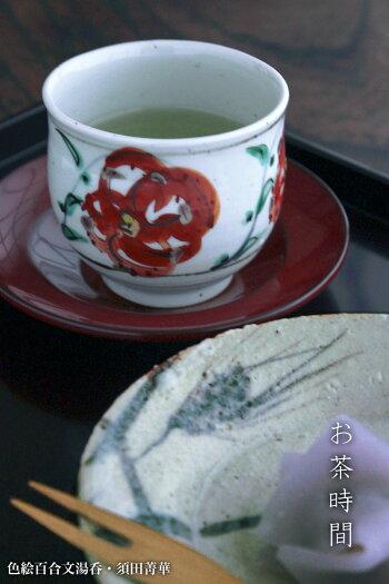 九谷焼:色絵百合文湯呑・須田菁華《湯呑》