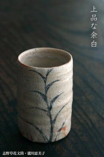 志野焼:志野草花文筒・瀧川恵美子《湯呑・筒向付・6.0cm》