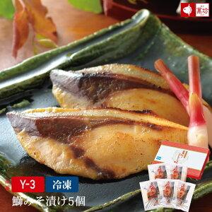 冬季限定 鰤みそ漬(5袋入)(BM-5)