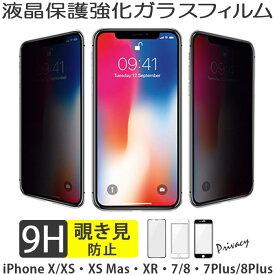 【10%OFFクーポン配布中】【送料無料】覗き見防止強化ガラスフィルム プライバシー保護 強化ガラスフィルム 120度可視領域 スマホ 液晶画面保護フィルム iPhoneXS iPhoneX iPhoneXSMax iPhoneXR iPhone7 iPhone8 iPhone7Plus iPhone8Plus