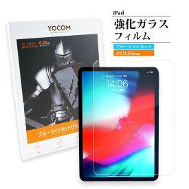 YOCOM】0.26mm極薄型 強化ガラス ガラスフィルム フィルム iPad画面保護フィルム 液晶 iPad11