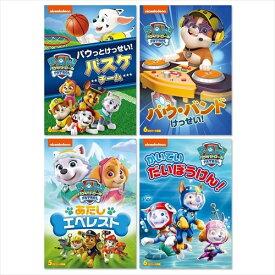 パウ・パトロール シーズン2 シリーズ4枚セット / (DVD) SET-128-PAU4